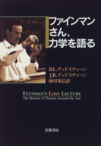 ファインマンさん,力学を語るの詳細を見る