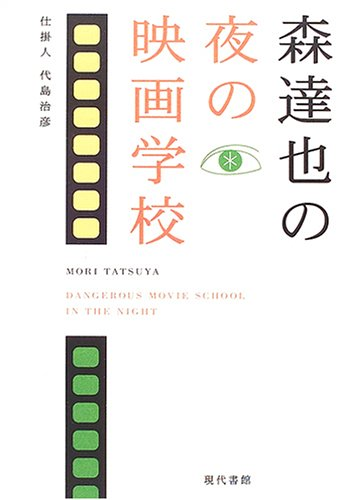 森達也の夜の映画学校の詳細を見る