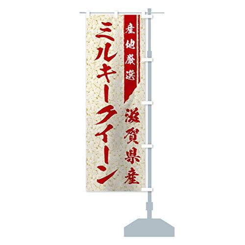 滋賀県産ミルキークイーン のぼり旗 サイズ選べます(ジャンボ90x270cm 右チチ)