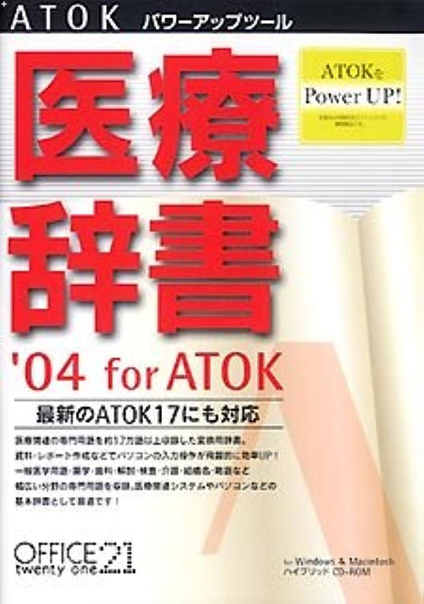 ブラケット未満軽量医療辞書 '04 for ATOK