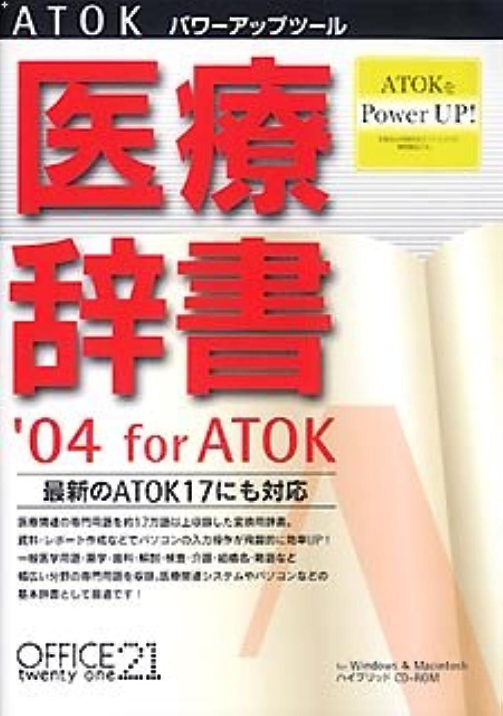 気候免除二度医療辞書 '04 for ATOK
