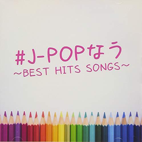 [画像:#J-POPなう~BEST HITS SONGS~]