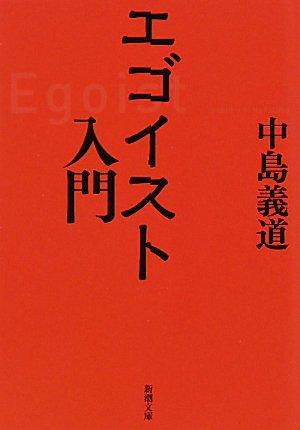 エゴイスト入門 (新潮文庫)の詳細を見る