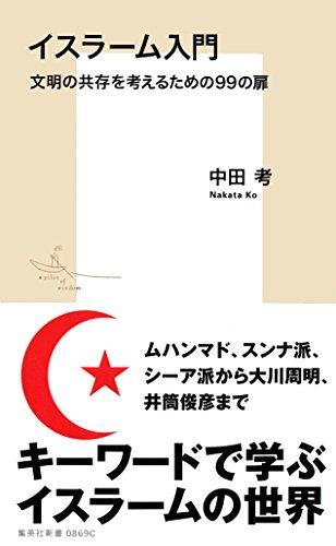 イスラーム入門 文明の共存を考えるための99の扉 (集英社新書)の詳細を見る