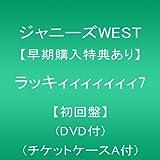 【メーカー特典あり】ラッキィィィィィィィ7【初回盤】(DVD付)(チケットケースA付)