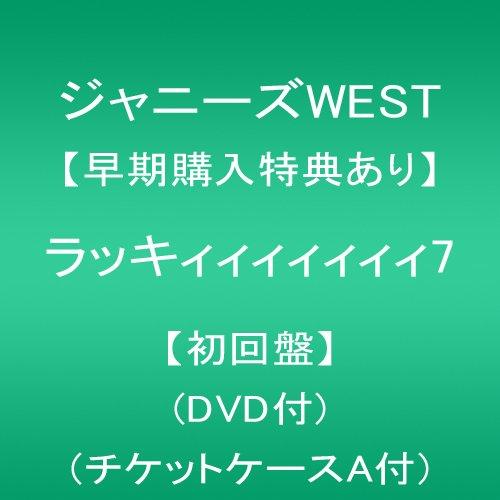 【早期購入特典あり】ラッキィィィィィィィ7【初回盤】(DVD付)(チケットケースA付)