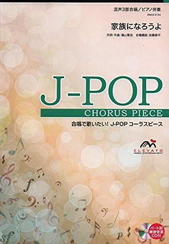 EMG3-0154 合唱J-POP 混声3部合唱/ピアノ伴奏 家族になろうよ (合唱で歌いたい!JーPOPコーラスピース)