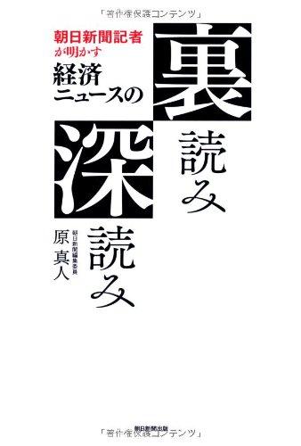 朝日新聞記者が明かす経済ニュースの裏読み深読みの詳細を見る