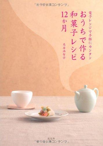おうちで作る和菓子レシピ12か月: 電子レンジで手軽にカンタン