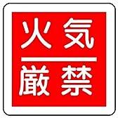 ユニット 防火標識 825-60 火気厳禁