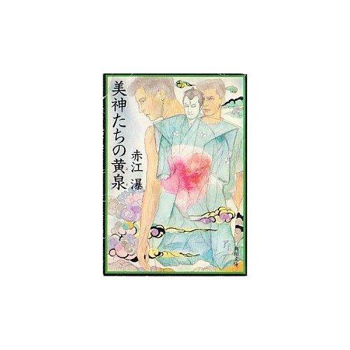 美神たちの黄泉 (角川文庫)の詳細を見る