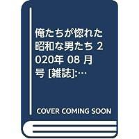 俺たちが惚れた昭和な男たち 2020年 08 月号 [雑誌]: 昭和40年男増 俺たちが惚れた昭和な男た 増刊