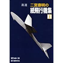 新選 二宮康明の紙飛行機集〈1〉 (切りぬく本)