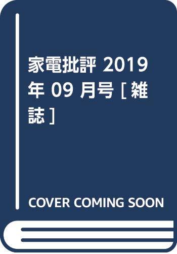 家電批評 2019年 09 月号 [雑誌]