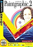 Paintgraphic2 (説明扉付きスリムパッケージ版)