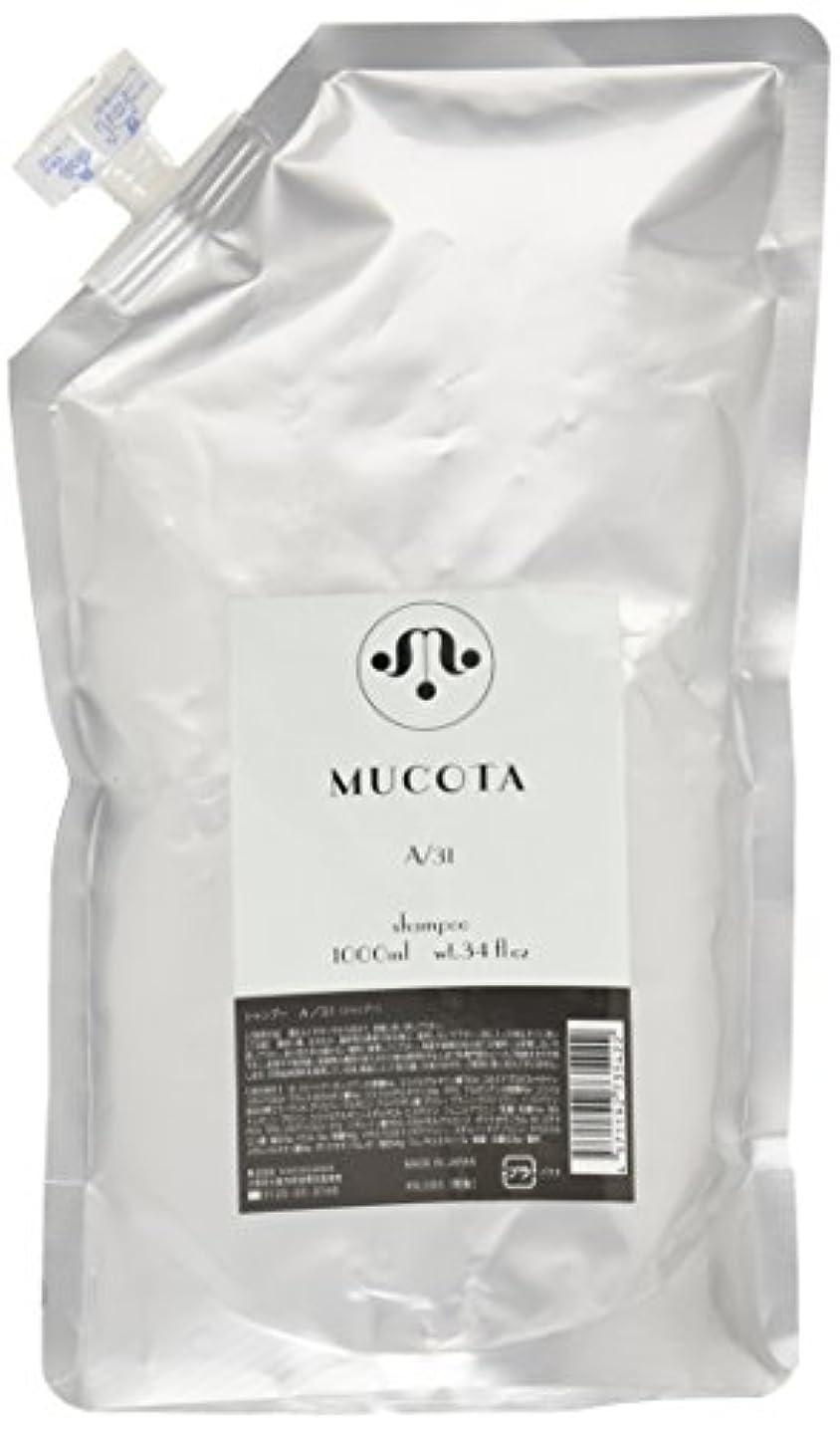 均等に雑草小麦ムコタ シャンプー A/31 1000ml
