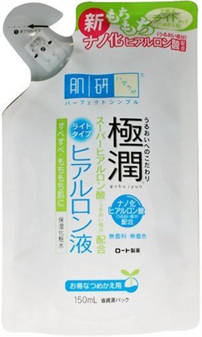 製品応じるボタン肌研 極潤ヒアルロン液ライトタイプつめかえ用 150ml
