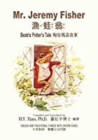 Mr. Jeremy Fisher: Traditional Chinese: Zhuyin Fuhao (Bopomofo) Color (Beatrix Potter's Tale)