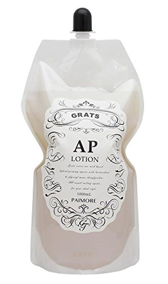 部分的に完全に乾く調和のとれたパイモア グラッツ APローション 詰替タイプ 1000ml