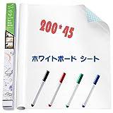 ホワイトボード シート 200*45cm 壁に貼 壁紙 メモ 子供 落書き 掲示板 取り付け簡単 ってはがせる 書きやすく て消しやすい