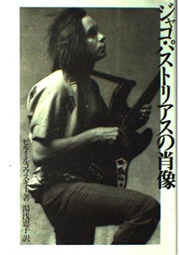 ジャコ・パストリアスの肖像の詳細を見る