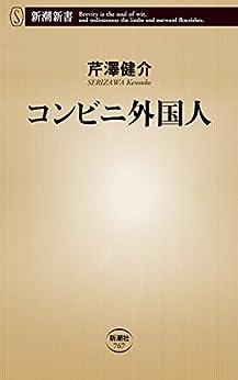 [芹澤健介]のコンビニ外国人(新潮新書)
