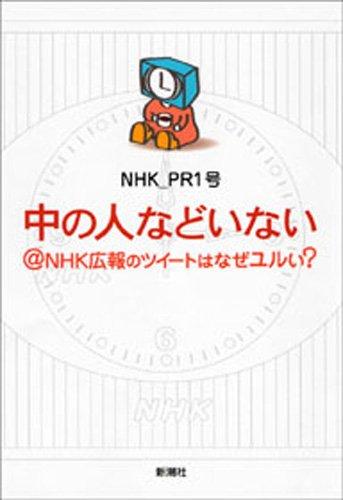 中の人などいない@NHK広報のツイートはなぜユルい?の詳細を見る