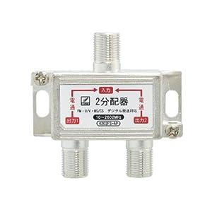 ソリッドケーブル 2分配器 全端子電通型 BS・CS 地デジ対応 屋内用 #4202FS-AP