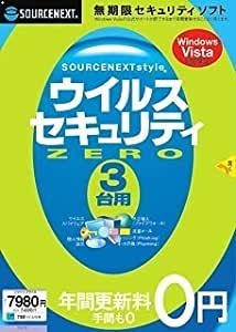 ウイルスセキュリティZERO 3台用 (説明扉付きスリムパッケージ版)