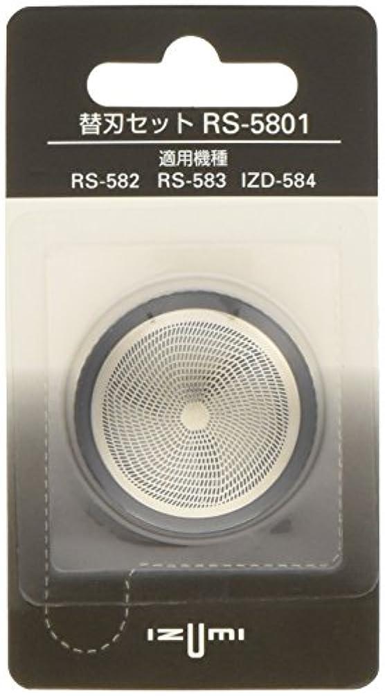 危険にさらされている癒すシェルターIZUMI 回転式シェーバー用内刃?外刃セット RS-5801