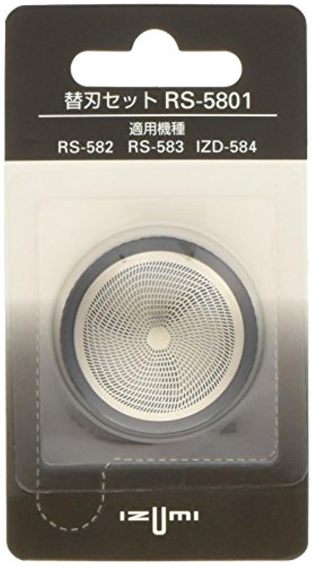 リンス便利援助するIZUMI 回転式シェーバー用内刃?外刃セット RS-5801