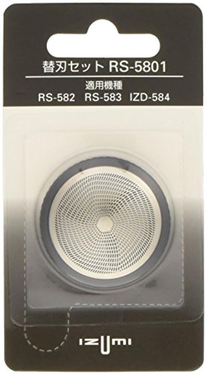 会計二ナチュラIZUMI 回転式シェーバー用内刃?外刃セット RS-5801
