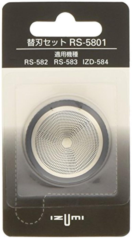 アーティファクトラテン飛び込むIZUMI 回転式シェーバー用内刃?外刃セット RS-5801