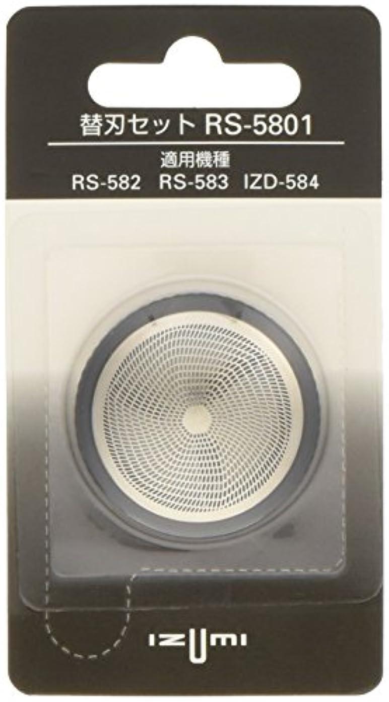 支配的松明科学者IZUMI 回転式シェーバー用内刃?外刃セット RS-5801