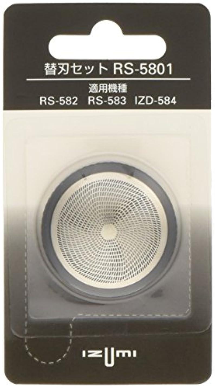 値著名な名門IZUMI 回転式シェーバー用内刃?外刃セット RS-5801