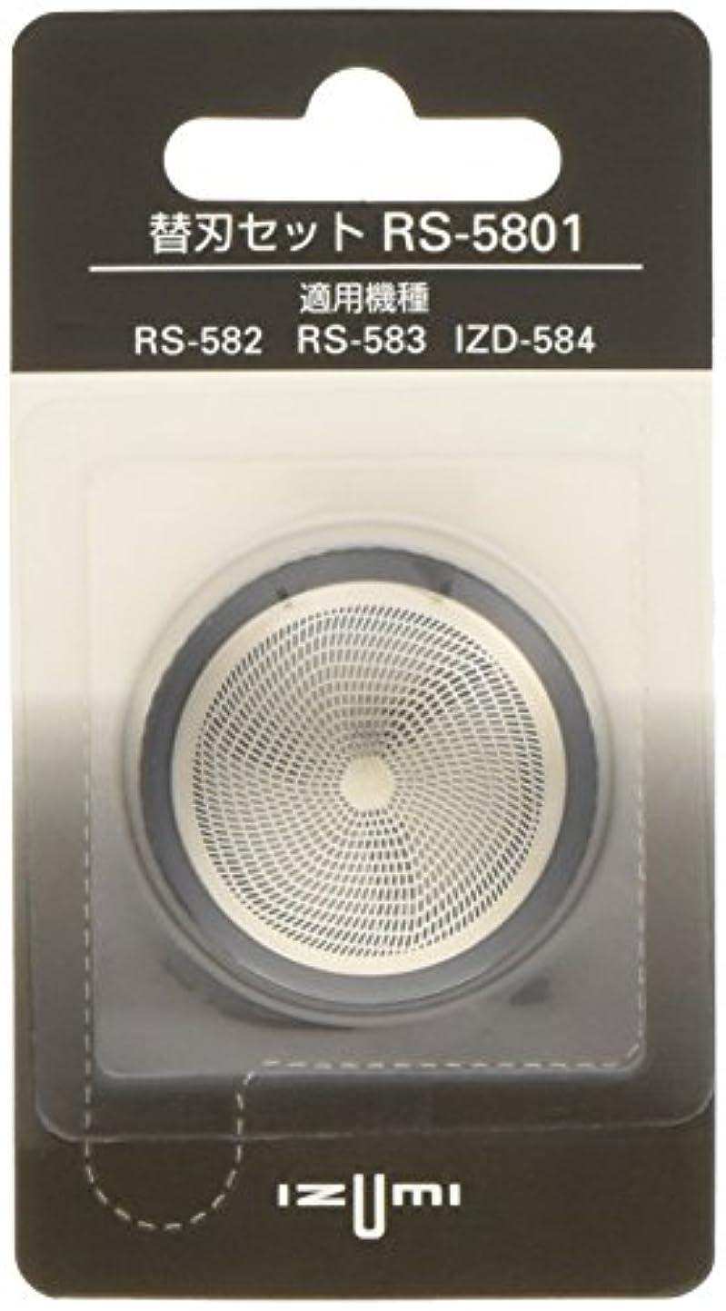 軽食枕超えてIZUMI 回転式シェーバー用内刃?外刃セット RS-5801