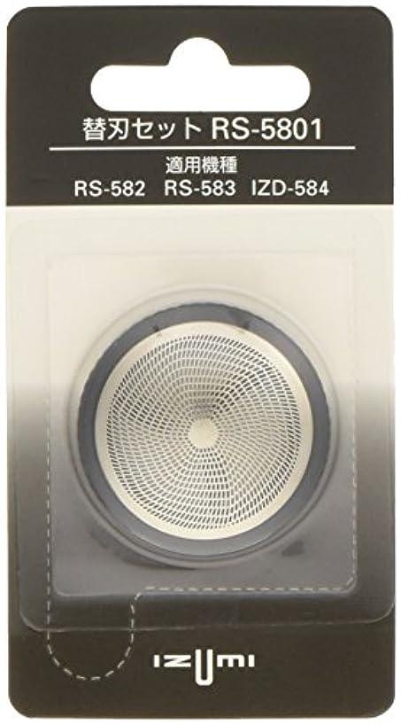 アサート支配的遷移IZUMI 回転式シェーバー用内刃?外刃セット RS-5801