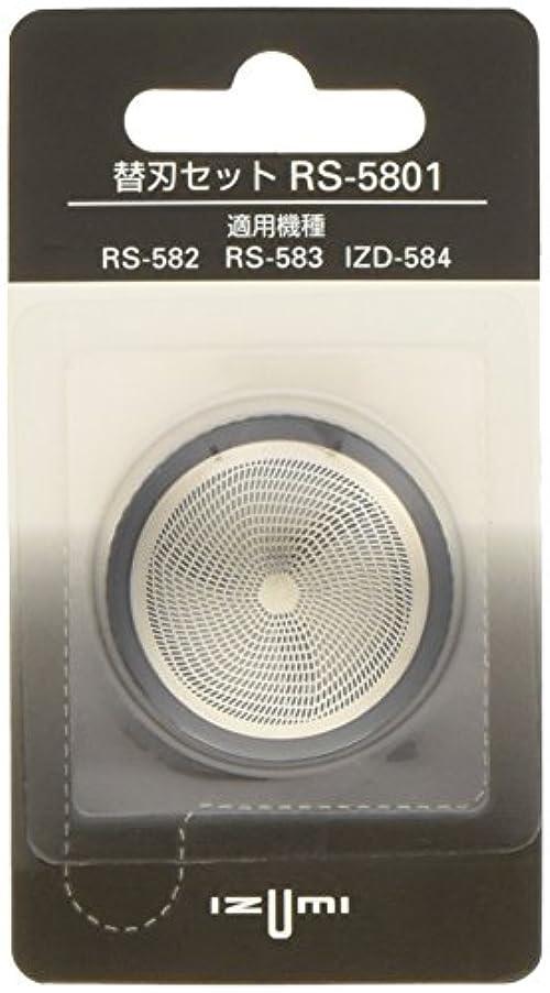 北米生き残りハブブIZUMI 回転式シェーバー用内刃?外刃セット RS-5801