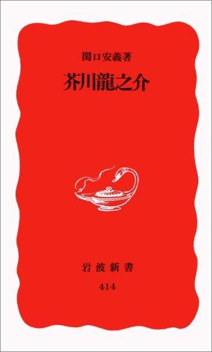 芥川龍之介 (岩波新書)の詳細を見る