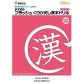 小学校のフラッシュ くりかえし漢字ドリル 東京書籍版