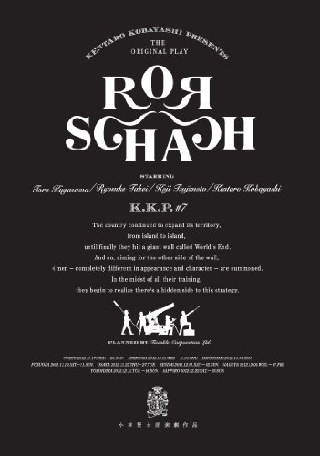 小林賢太郎演劇作品「ロールシャッハ」 [DVD]の詳細を見る