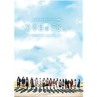 【Amazon.co.jp限定】3年目のデビュー (Blu-ray) (ビジュアルシート付)