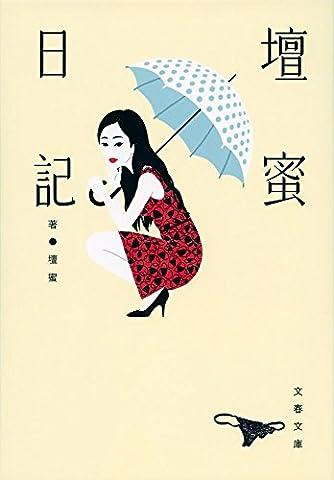 壇蜜日記 (文春文庫 た 92-1)