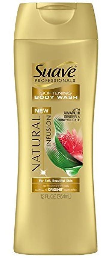 レーニン主義カメに負けるSuave Professionals Natural Infusion Awapuhi Ginger and Honey Suckle Body Wash, 12 Ounce by Suave [並行輸入品]