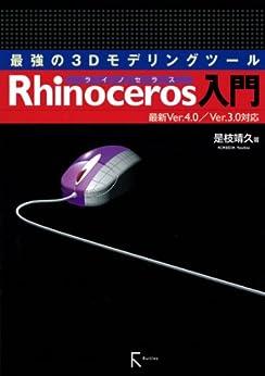 [是枝 靖久]のRhinoceros入門