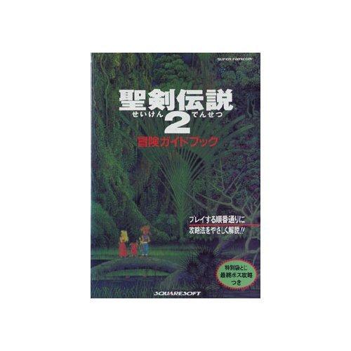 聖剣伝説2冒険ガイドブックの詳細を見る