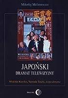 Japonski dramat telewizyjny