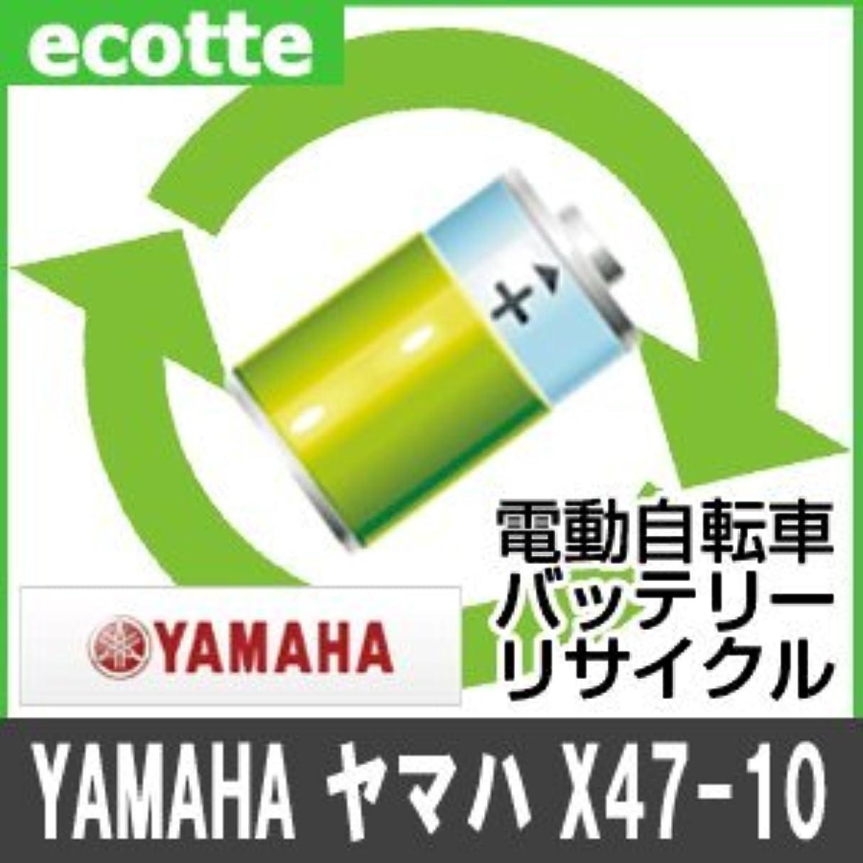 一目美容師オーブン【お預かりして再生】 X47-10 YAMAHA ヤマハ 電動自転車 バッテリー リサイクル サービス Ni-MH
