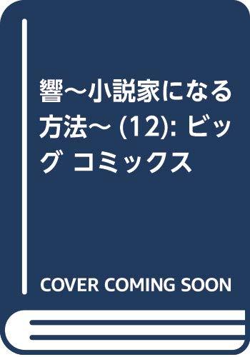 響~小説家になる方法~ (12) (ビッグ コミックス)