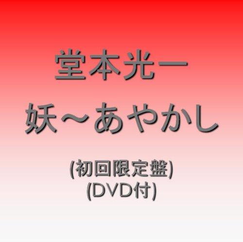 妖~あやかし~(初回限定盤)(DVD付)